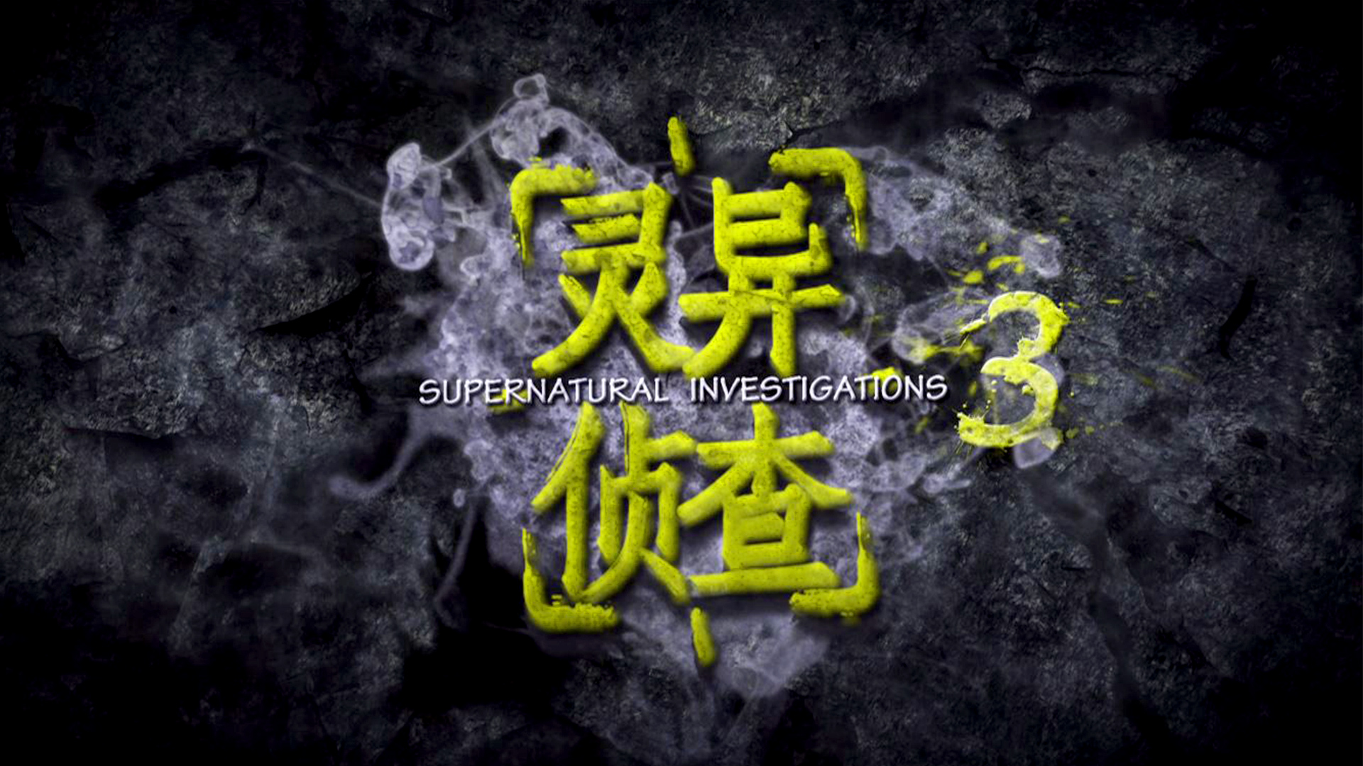 SUPERNATURAL INVESTIGATIONS III