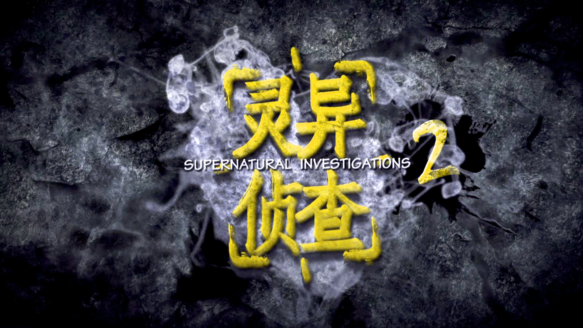 SUPERNATURAL INVESTIGATIONS II