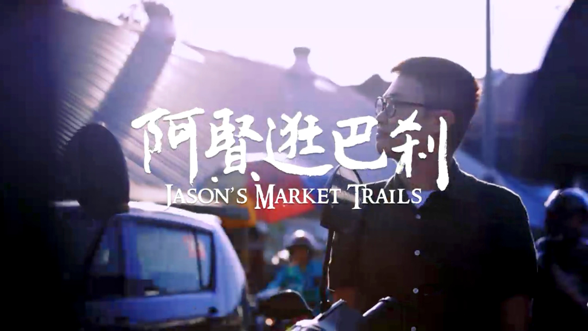 JASON'S MARKET TRAILS