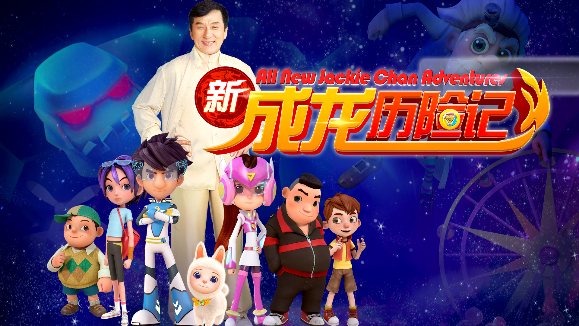 ALL NEW JACKIE CHAN'S ADVENTURES