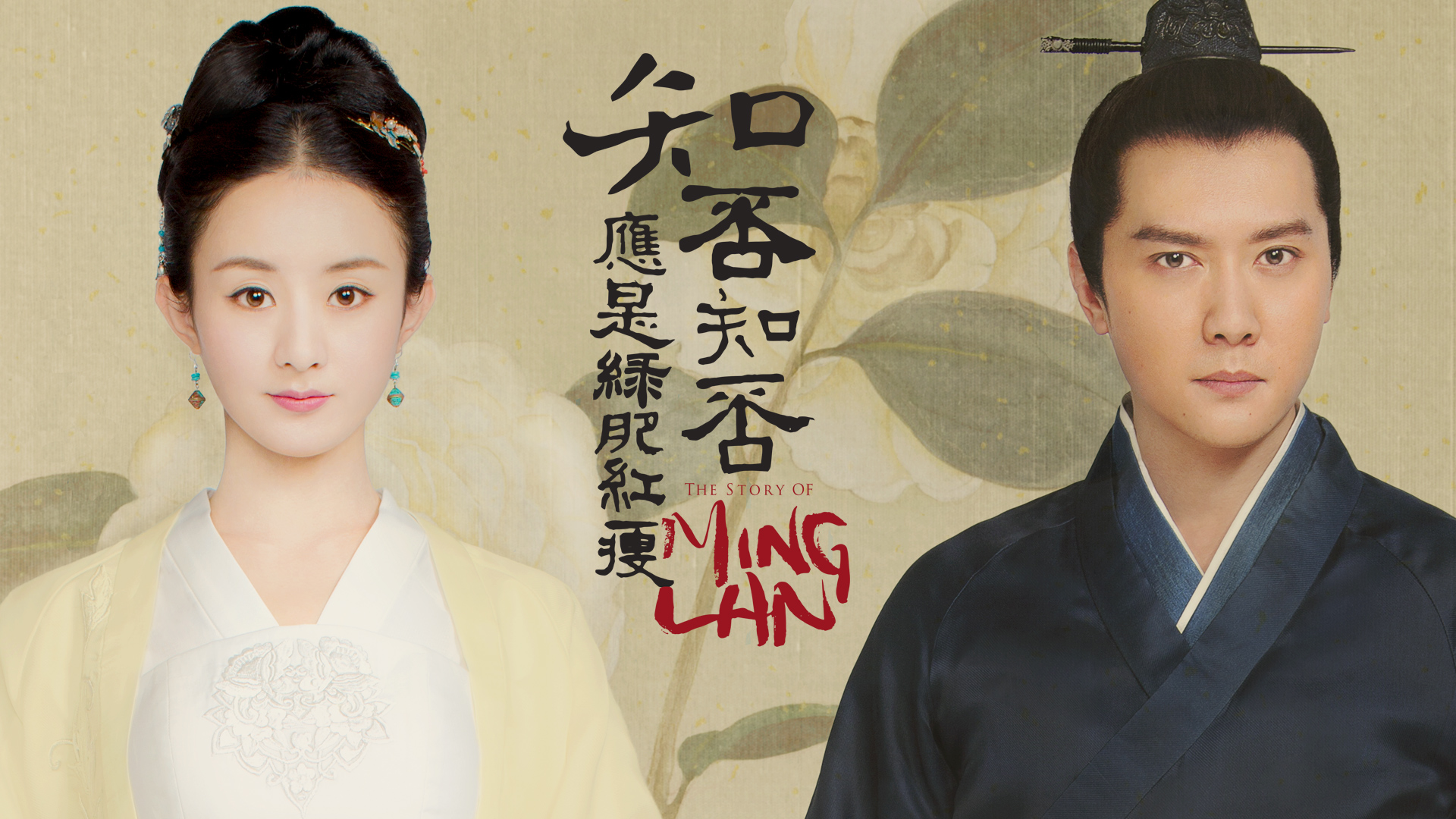 THE STORY OF MING LAN