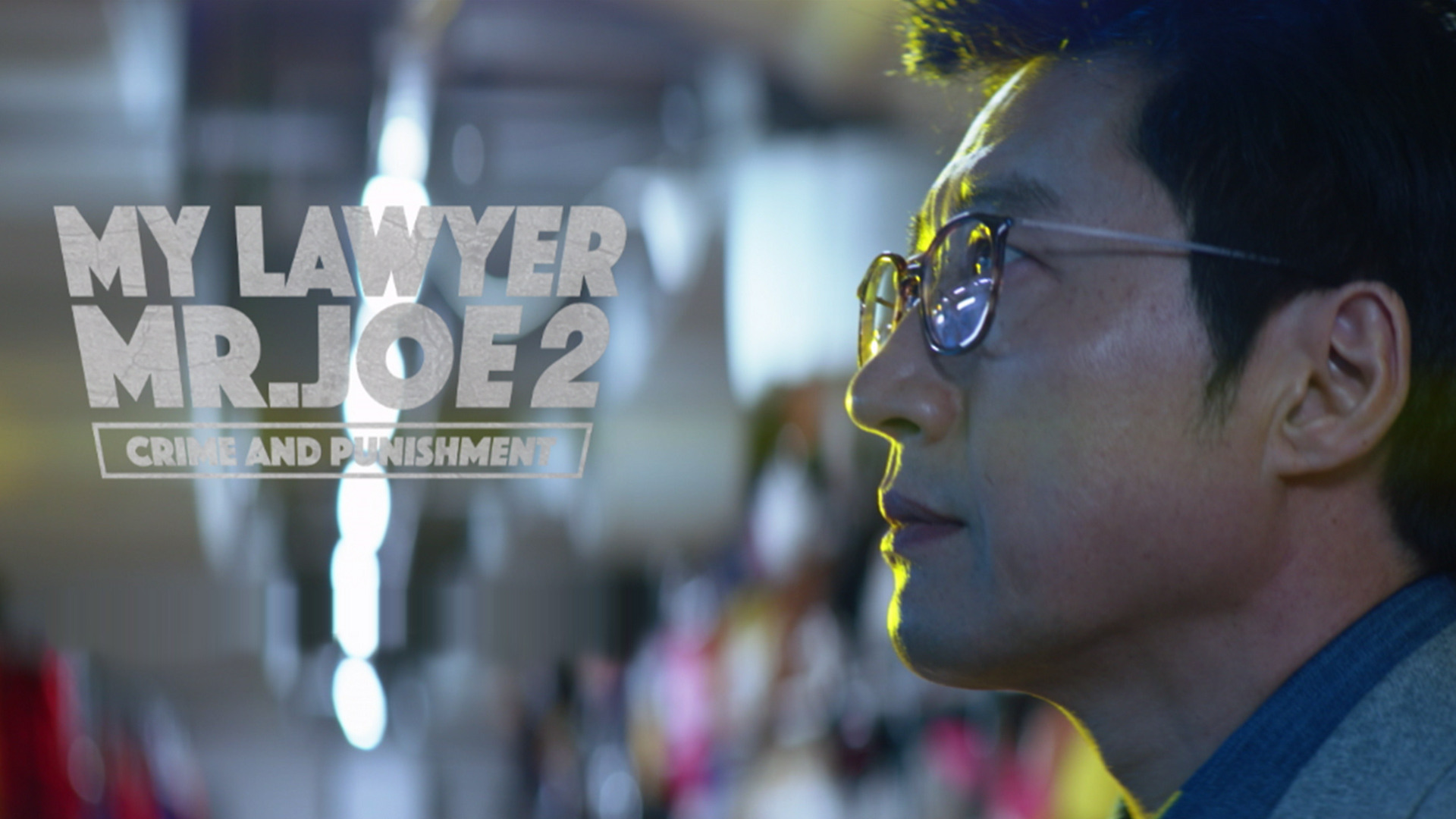 MY LAWYER, MR. JOE 2 : CRIME AND PUNISHMENT