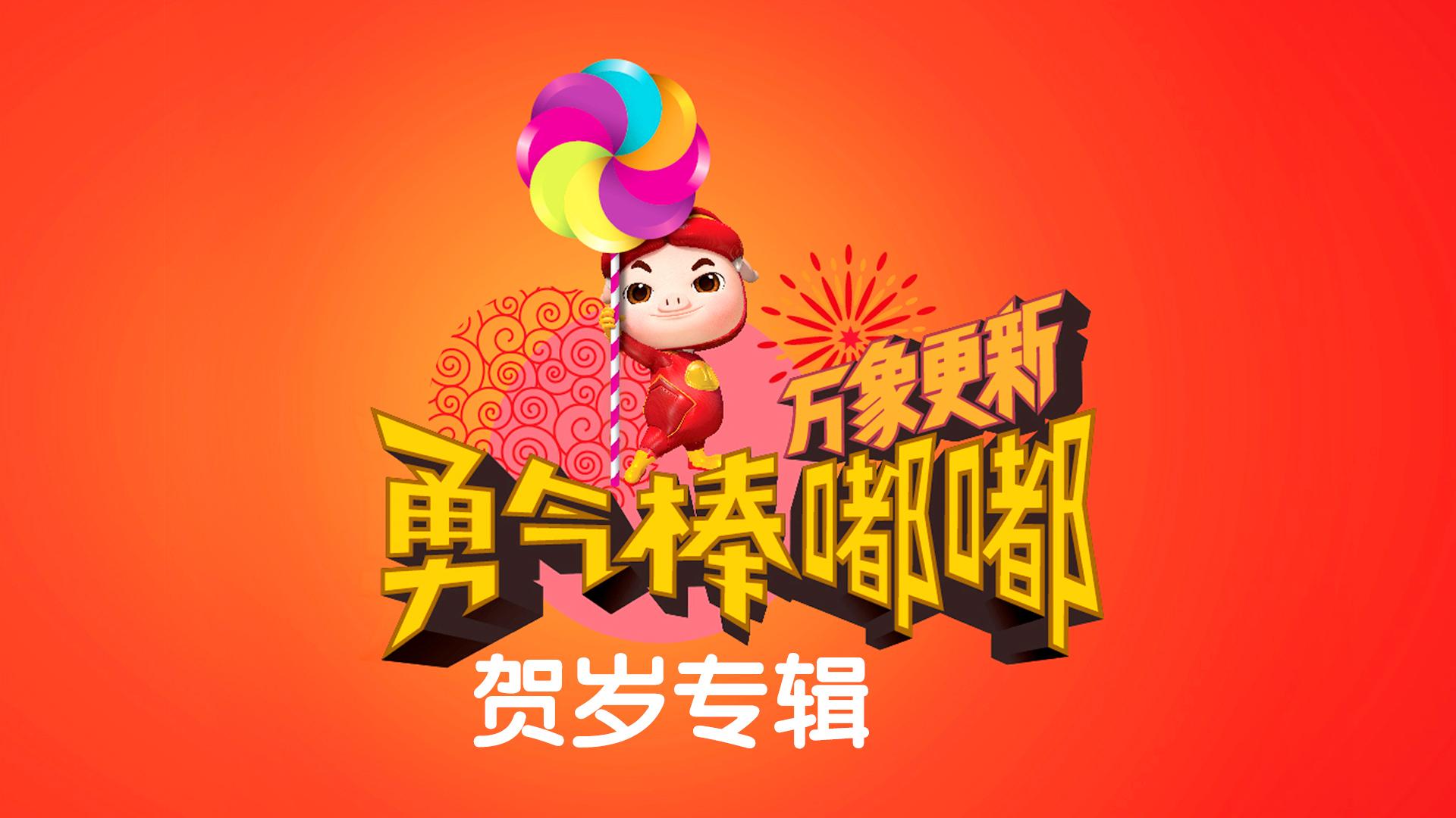 CNY ALBUM 2019 WAN XIANG GENG XIN YONG QI BANG DU DU