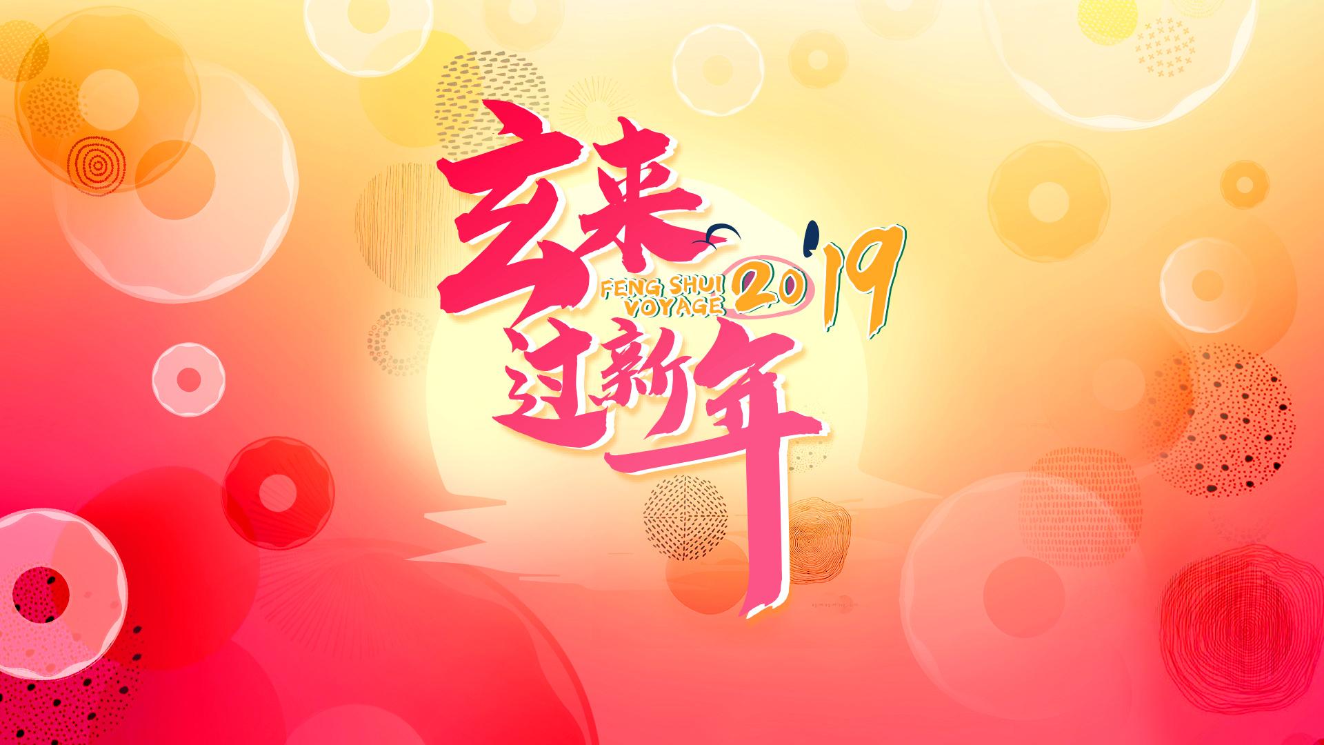 FENG SHUI VOYAGE 2019