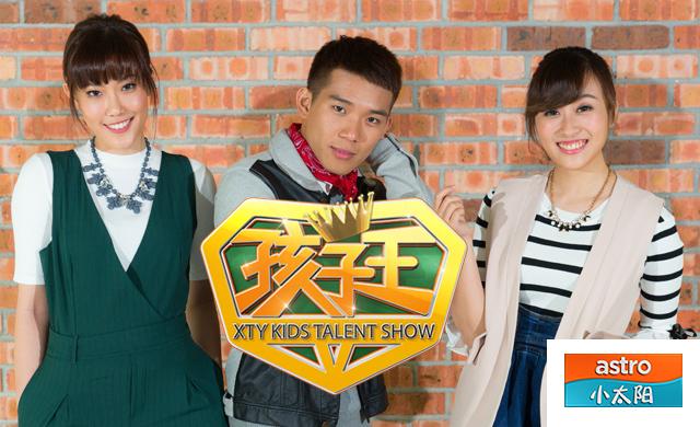 XTY KIDS TALENT SHOW S5