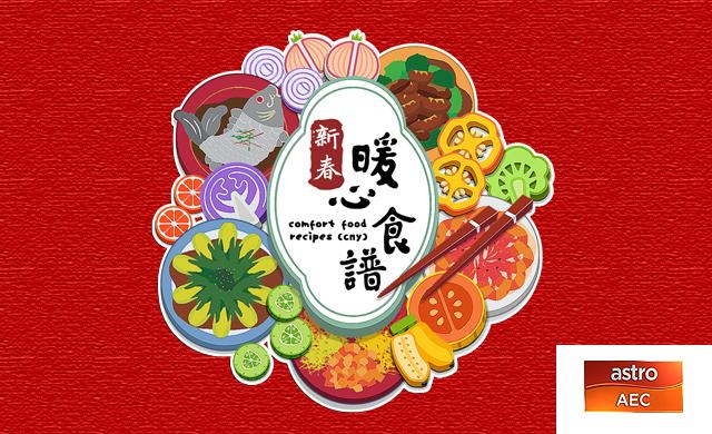 COMFORT FOOD RECIPES (CNY)