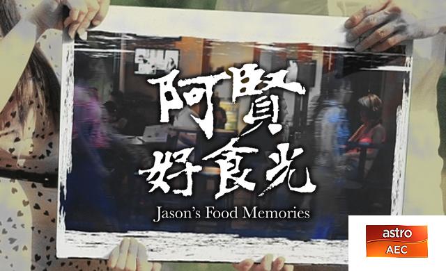 JASON'S FOOD MEMORIES