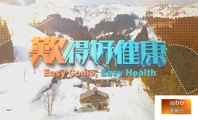 EASY COME, EASY HEALTH