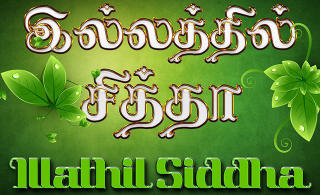 ILLATHIL SIDDHA