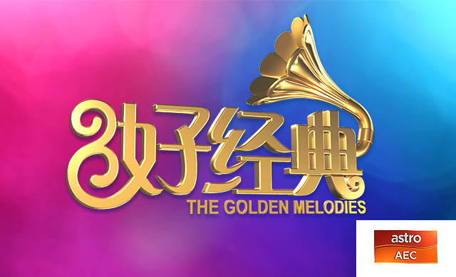 THE GOLDEN MELODIES 2017