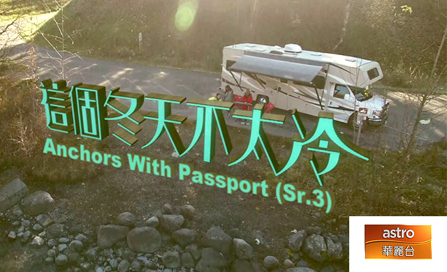 ANCHORS WITH PASSPORT S3