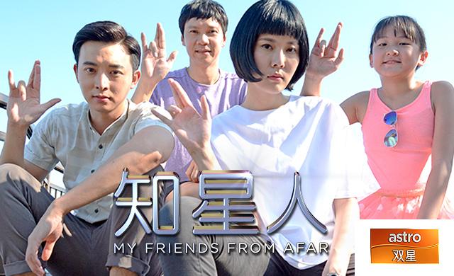 MY FRIENDS FROM AFAR