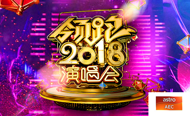 RUNNING 2018 ZHEJIANG TV CONCERT
