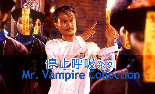 MR. VAMPIRE COLLECTION