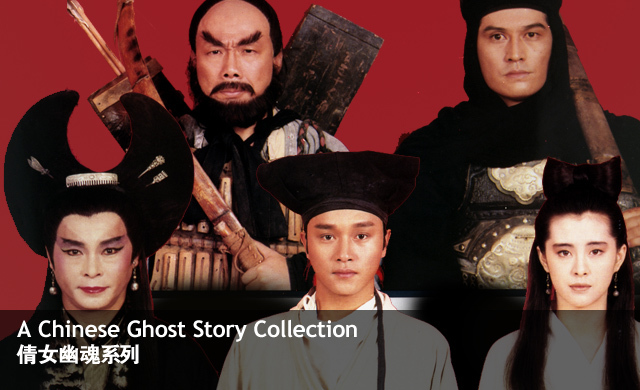 A CHINESE GHOST STORY COLLECTION