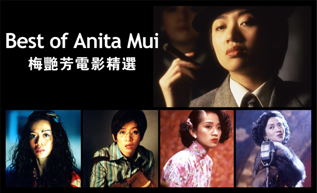 BEST OF ANITA MUI