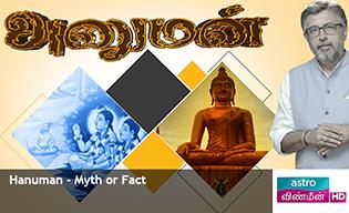 HANUMAN - MYTH OR FACT