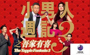 THE YUPPIE FANTASIA 3