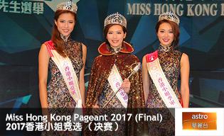 MISS HONG KONG PAGEANT 2017 (FINAL)