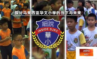 INSIDE SJKC