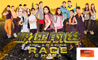 THE AMAZING RACE CHINA S4