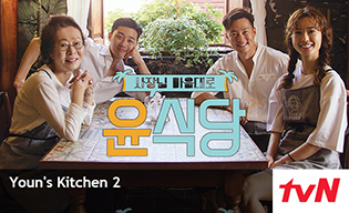 YOUN'S KITCHEN 2
