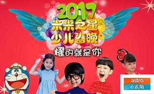 CHILDREN'S SPRING GALA 2017