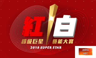 2018 SUPER STAR RED & WHITE