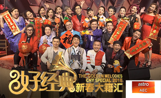 THE GOLDEN MELODIES CNY SPECIAL 2018