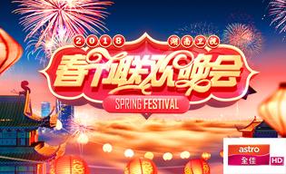 HUNAN TV SPRING FESTIVAL GALA 2018