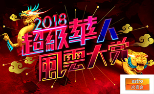 SET TV CNY EVE SPECIAL 2018