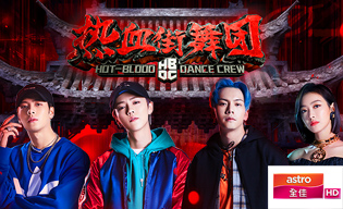 HOT BLOOD DANCE CREW