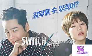 SWITCH - CHANGE THE WORLD