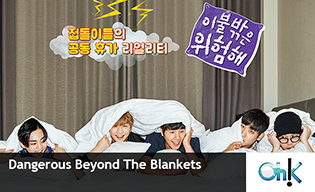DANGEROUS BEYOND THE BLANKETS