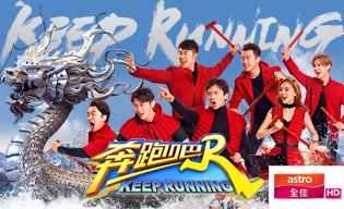 KEEP RUNNING S2