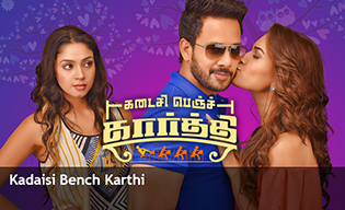 #KADAISI BENCH KARTHI