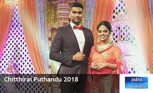 CHITTHIRAI PUTHANDU 2018