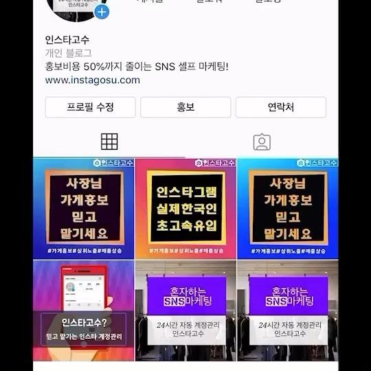 @instagosu_official Instagram Analytics