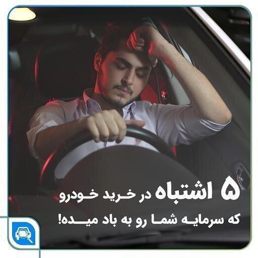 @persian_car_market Instagram Analytics