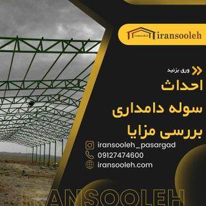 @iransooleh_pasargad Instagram Analytics
