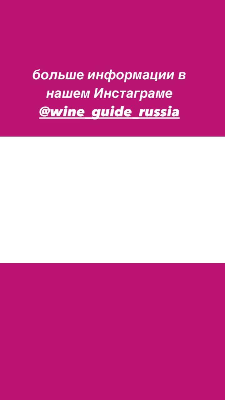 @wine_guide_russia TikTok Analytics