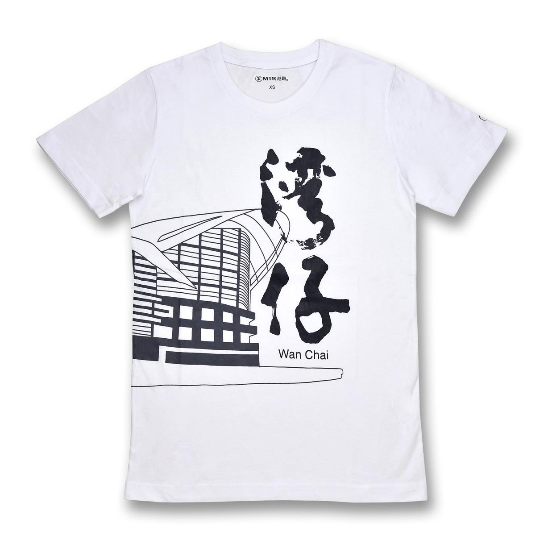 車站名及香港建築物系列 - 灣仔站 T-恤