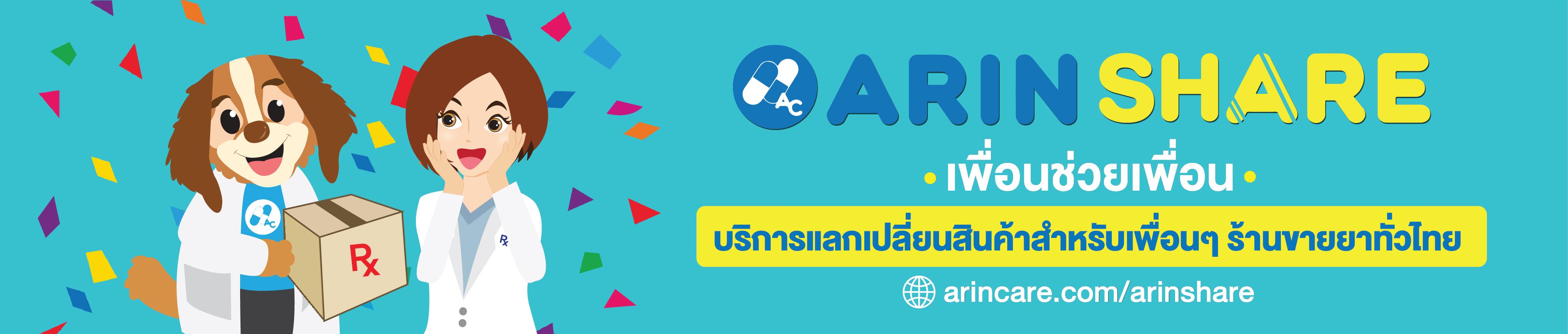 ARINSHARE: เพื่อนช่วยเพื่อน - บริการช่วยระบายสินค้าสำหรับเพื่อนๆ ร้านขายยาทั่วไทย :)