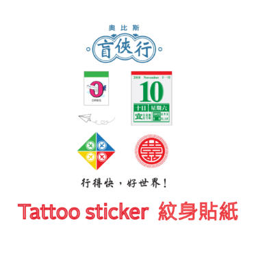 Tattoo sticker