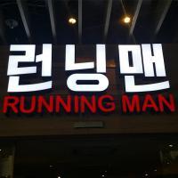 Running Man Korean Restaurant 100 Am Singapore Singapore Gotomalls
