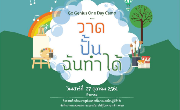 Go genius one day camp (draw, mold, i can do it!)