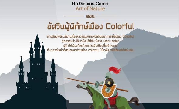 "Go genius one day camp  art of nature ""ตอน อัศวินผู้พิทักษ์เมือง colorful"""