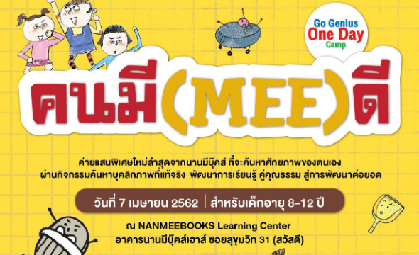 Go genius one day camp : kon mee dee (how to be a good child)