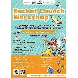 English camp: rocket launch