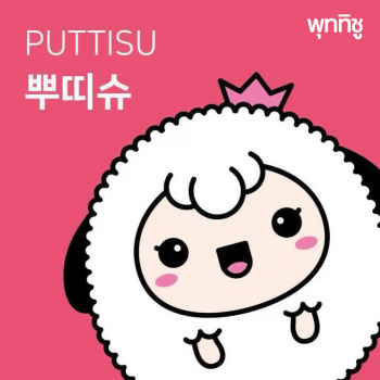 Puttisu